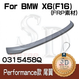 For BMW X6 (F16) X6M (F86) Sport Performance款 ABS 尾翼 (素材)