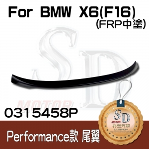 For BMW X6 (F16) X6M (F86) Sport Performance款 ABS 尾翼 (中塗)