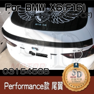 For BMW X6 (F16) X6M (F86) Sport Performance款 碳纖維尾翼