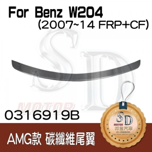 For Benz W204 AMG款 尾翼, FRP+CF