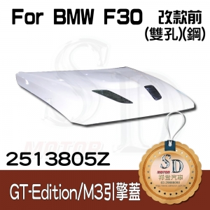 For BMW F30 F31 F35 GT Edition 引擎蓋 M3 款 雙孔, 鋼