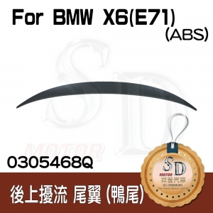 For BMW X6 (E71) ABS 尾翼 (素材)