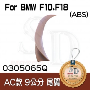 For BMW F10 (2010~) AC款 大尾翼 (9公分), ABS (素材)