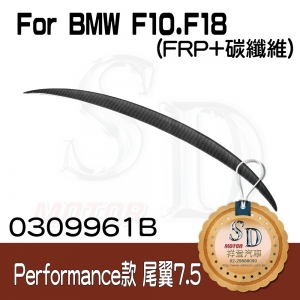 For BMW F10 Performance款 (7.5cm) 尾翼, FRP+碳纖維