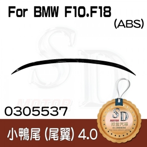For BMW F10 (2010~) ABS 小鴨尾 (4公分), ABS (素材)