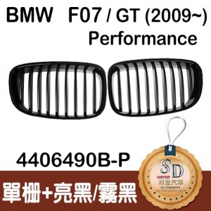 For BMW F07/GT (2009~) Performance 亮黑/霧黑水箱罩