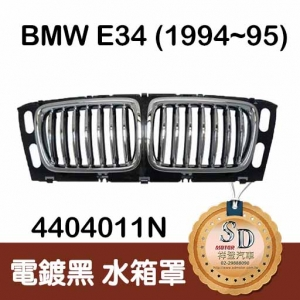 For BMW E34 (1994~95) 電鍍/黑 水箱罩