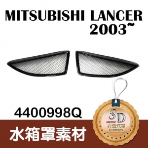 For Mitsubishi Lancer (2003~) 水箱罩素材