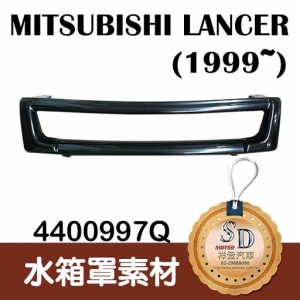 For Mitsubishi Lancer (1999~) 水箱罩素材