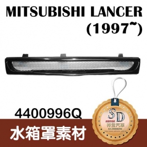 For Mitsubishi Lancer (1997~) 水箱罩素材