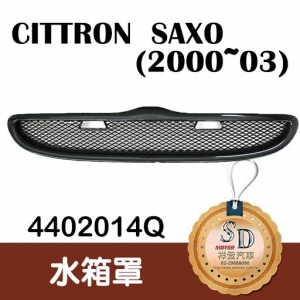For Peugeot Citroen SAXO (2000~03) 水箱罩