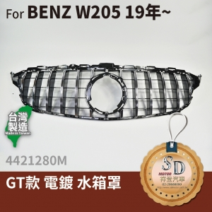 FOR Mercedes BENZ C class W205 19~年 GT款 電鍍 水箱罩