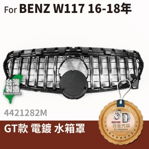 FOR Mercedes BENZ CLS class W117 16-18年 GT款 電鍍 水箱罩