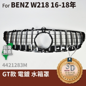 FOR Mercedes BENZ CLS class W218 16-18年 GT款 電鍍 水箱罩