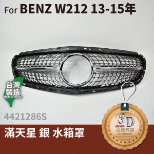 FOR Mercedes BENZ E class W212 13-15年 滿天星 銀 水箱罩