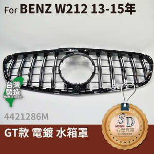 FOR Mercedes BENZ E class W212 13-15年 GT款 電鍍 水箱罩