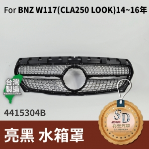 FOR Mercedes BENZ CLA class W117 14-16年 亮黑 水箱罩