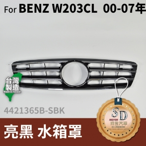 FOR Mercedes C class W203 00-07年 亮黑 水箱罩