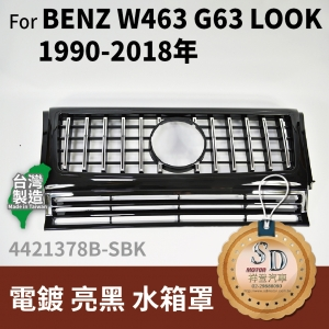 FOR Mercedes BENZ G class W463 90-18年 電鍍 亮黑 水箱罩