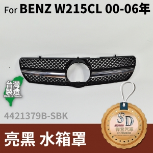 FOR Mercedes BENZ CL class W215 00-06年 亮黑 水箱罩