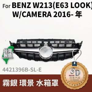 FOR Mercedes BENZ E class W213 16-年 霧銀 環景 水箱罩