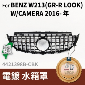FOR Mercedes BENZ E class W213 16-年 電鍍 水箱罩