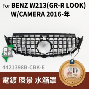 FOR Mercedes BENZ E class W213 16-年 電鍍 環景 水箱罩