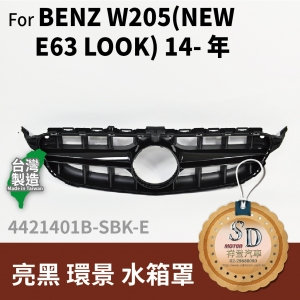 FOR Mercedes BENZ C class W205 14-年 亮黑 環景 水箱罩