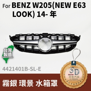 FOR Mercedes BENZ C class W205 14~ 年 霧銀 環景 水箱罩