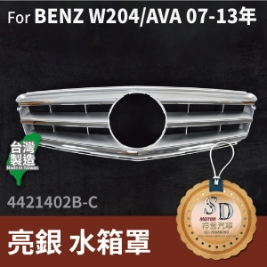 FOR Mercedes BENZ C class W204 07-13年 亮銀 水箱罩