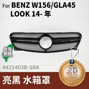 FOR Mercedes BENZ GLA class W156 14- 年 亮黑 水箱罩