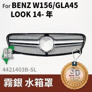 FOR Mercedes BENZ GLA class W156 14-年 霧銀 水箱罩