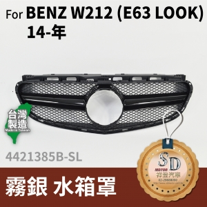 FOR Mercedes BENZ E class W212 14-年 霧銀 水箱罩