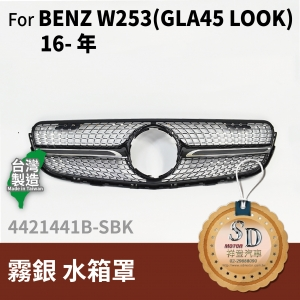 FOR Mercedes BENZ GLA class W253 16-年 霧銀 水箱罩