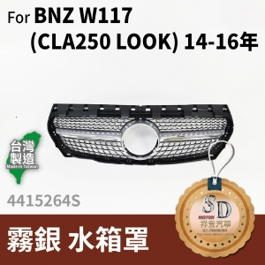 FOR Mercedes BENZ CLA class W117 14-16年 霧銀 水箱罩