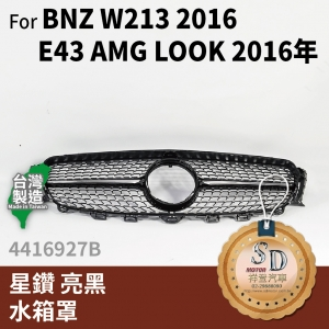 FOR Mercedes BENZ E class W213 16年 星鑽 亮黑 水箱罩