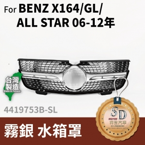 FOR Mercedes BENZ GL class X164 06-12年 霧銀 水箱罩