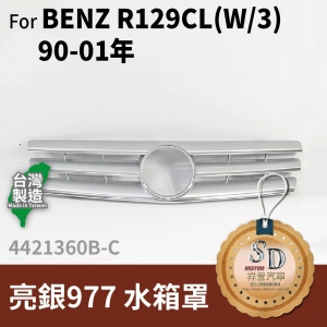 FOR Mercedes BENZ CL class R129 90-01年 亮銀977 水箱罩