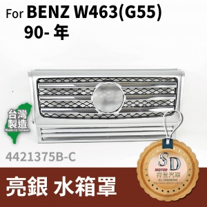 FOR Mercedes BENZ G class W463 90-年 亮銀 水箱罩