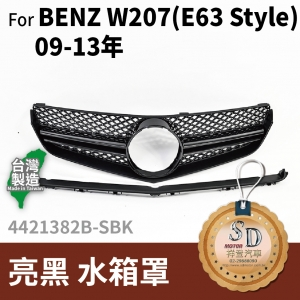 FOR Mercedes BENZ E class W207 09-13年 亮黑 水箱罩