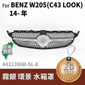 FOR Mercedes BENZ C class W205 14-年 霧銀 環景 水箱罩