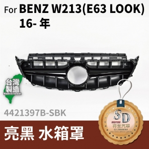 FOR Mercedes BENZ E class W213 16-年 亮黑 水箱罩