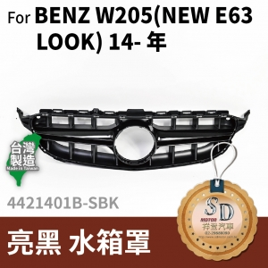 FOR Mercedes BENZ C class W205 14-年 亮黑 水箱罩