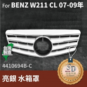 FOR Mercedes BENZ E class W211 07-09年 亮銀 水箱罩