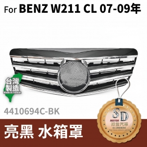 FOR Mercedes BENZ E class W211 07-09年 亮黑 水箱罩