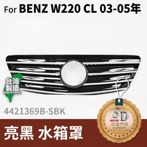 FOR Mercedes BENZ CL class W220 03-05年 亮黑 水箱罩