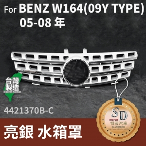 FOR Mercedes BENZ M class W164 05-08年 亮銀 水箱罩