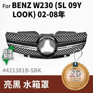 FOR Mercedes BENZ SL class R230 02-08年 亮黑 水箱罩