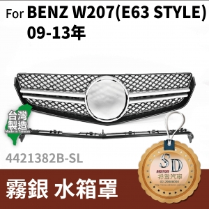 FOR Mercedes BENZ E class W207 09-13年 霧銀 水箱罩