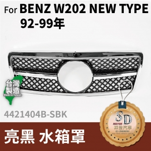FOR Mercedes BENZ C class W202 92-99年 亮黑 水箱罩